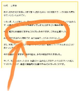 あがり症乾02 - コピー.png
